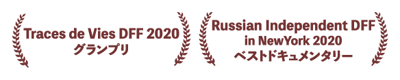 Traces de Vies DFF 2020 グランプリ、Russian Independent DFF in NewYork 2020 ベストドキュメンタリー